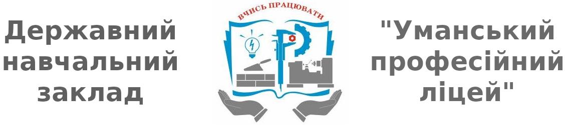 Державний навчальний заклад